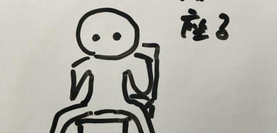 セルフケア椅子に座る