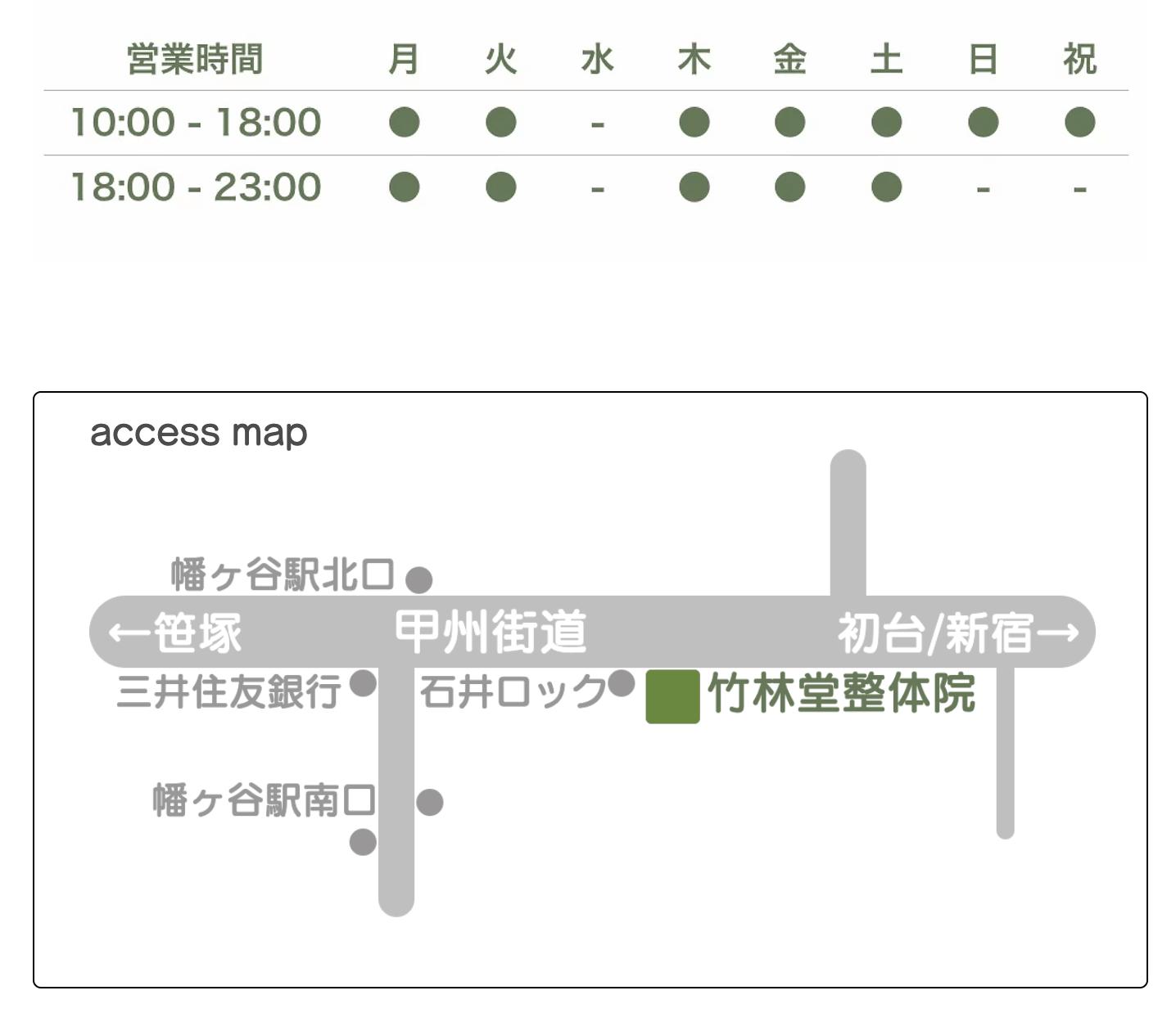 6月初回限定[整体] 3000円OFF!